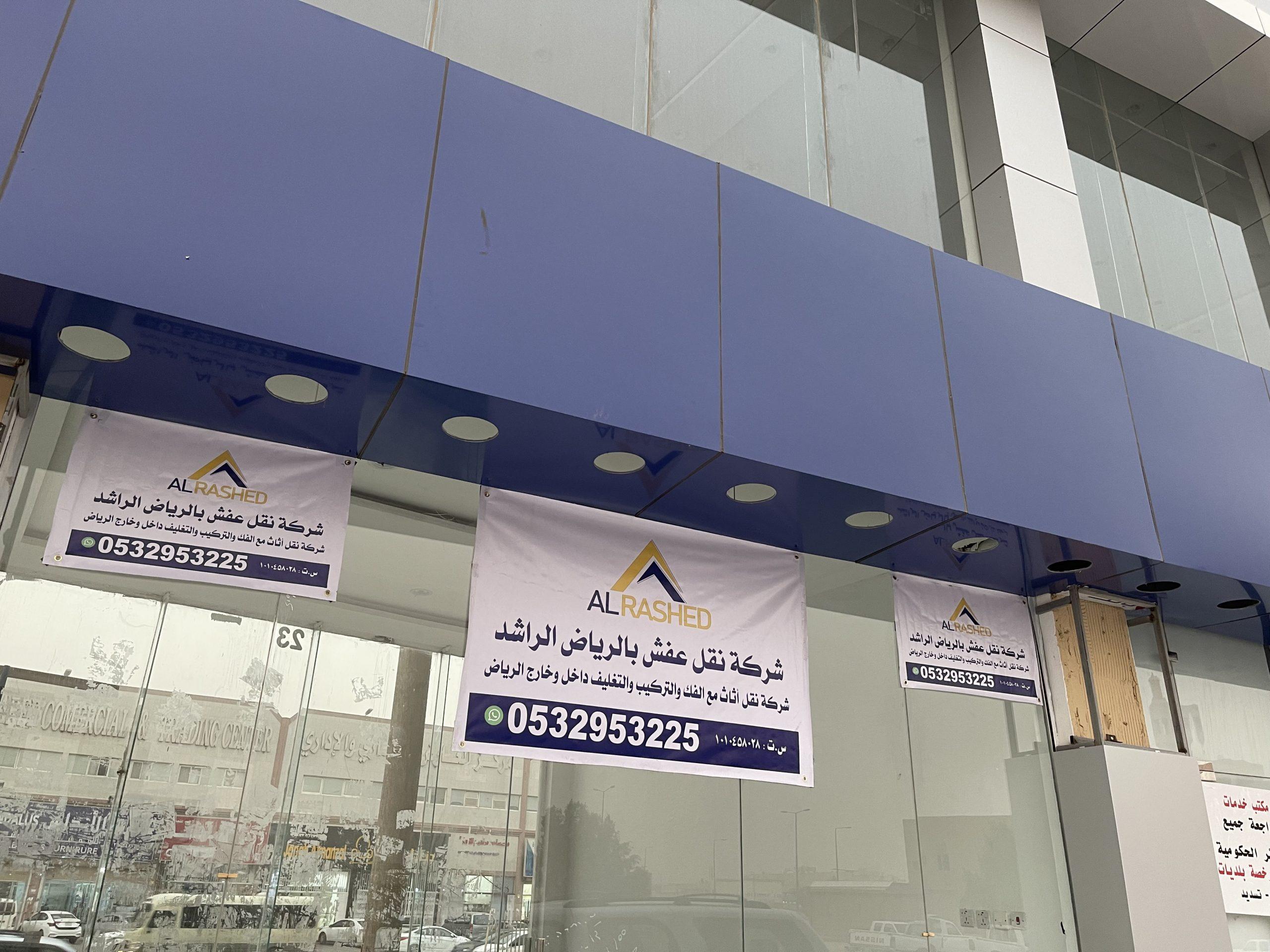 شركة نقل عفش من الرياض الى ابها-0501066326